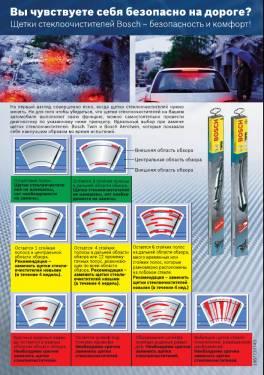 Самостоятельная диагностика износа щеток стеклоочистителя Bosch Twin и Bosch Aerotwin