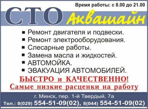 СТО Аквашайн. Минск