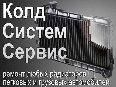 КолдСистемСервис